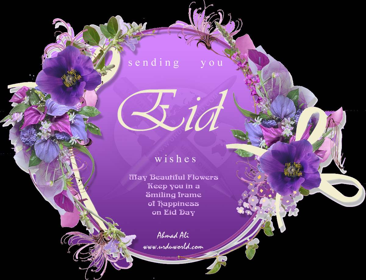 Download eid mubarak 2015 greeting cards and messages page 4 eid mubarak 2015 greeting cards designsmag 08 kristyandbryce Image collections