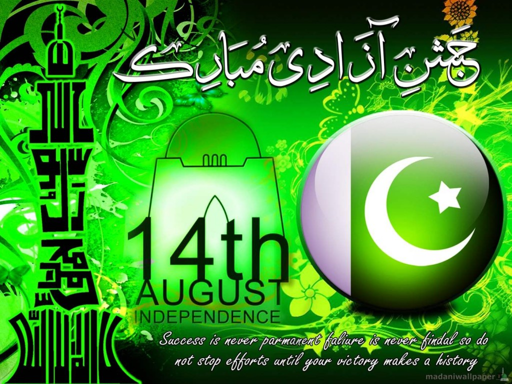 pakistan-Independence-Day-2015-wallpapers-2015-20