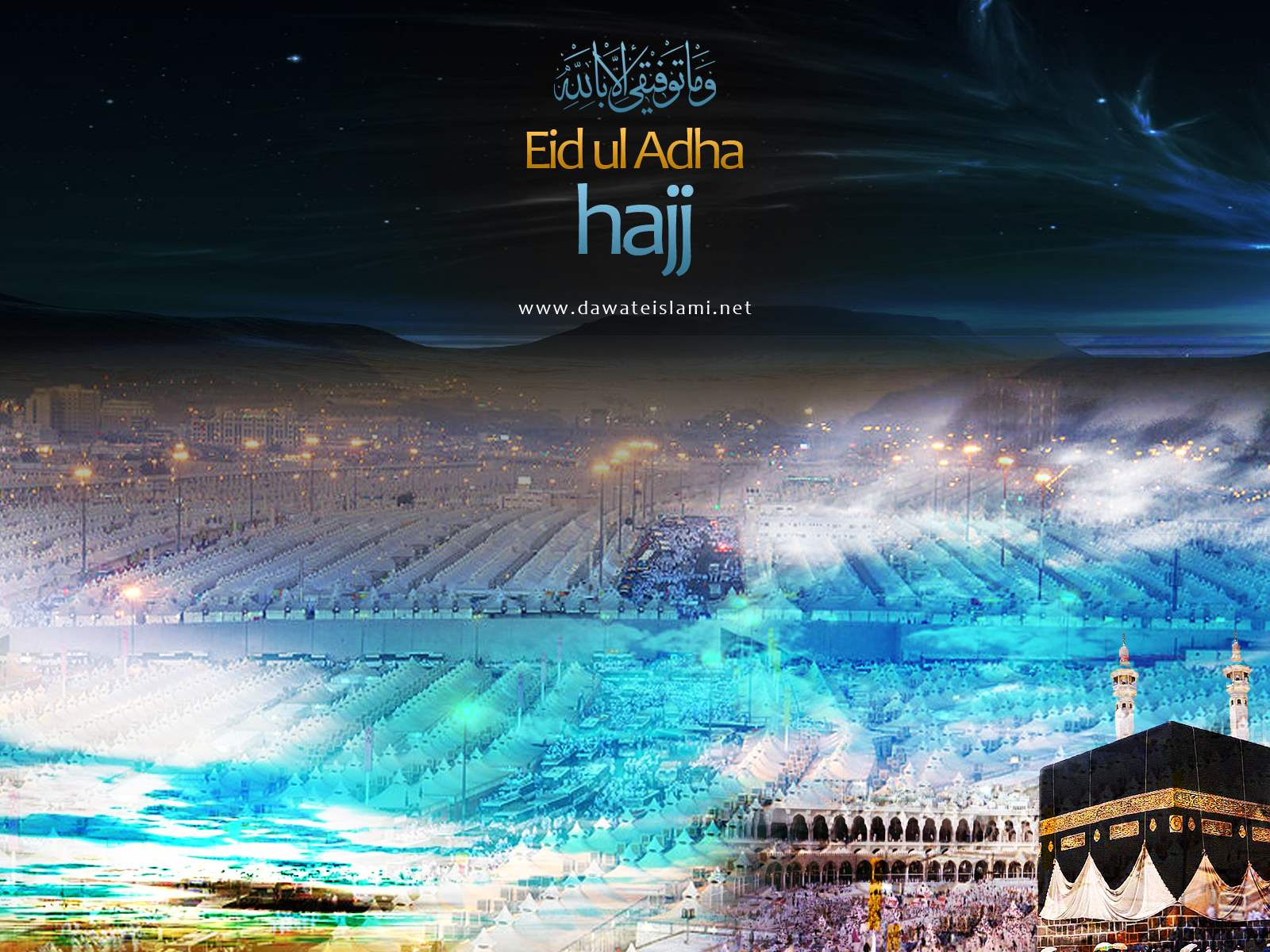 Hajj Eid Al Adha 2015 Hd Wallpapers And Greeting Cards Page 6